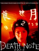Desu nôto - poster (xs thumbnail)