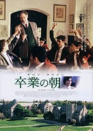 The Emperor's Club - Japanese Movie Poster (xs thumbnail)
