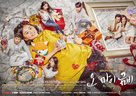 """Oh Mai Geum Bi"" - South Korean Movie Poster (xs thumbnail)"