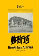Breathless Animals - Chinese Movie Poster (xs thumbnail)