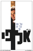 Alfie - Israeli poster (xs thumbnail)