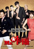 Mr. Idol - South Korean Movie Poster (xs thumbnail)