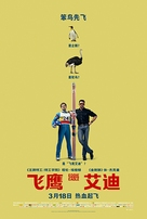 Eddie the Eagle - Chinese Movie Poster (xs thumbnail)