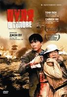 Die xue jie tou - Russian Movie Cover (xs thumbnail)