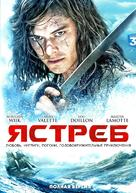 """""""L'épervier"""" - Russian DVD movie cover (xs thumbnail)"""
