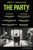 The Party - South Korean Movie Poster (xs thumbnail)