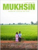 Mukhsin - Malaysian Movie Poster (xs thumbnail)