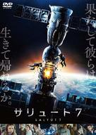 Salyut-7 - Japanese Movie Cover (xs thumbnail)