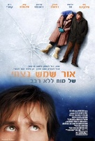 Eternal Sunshine Of The Spotless Mind - Israeli Movie Poster (xs thumbnail)