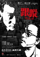 Gun chung - Hong Kong Movie Poster (xs thumbnail)
