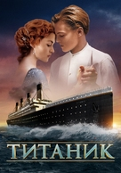 Titanic - Russian Movie Cover (xs thumbnail)