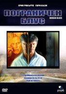 Border Blues - Bulgarian DVD cover (xs thumbnail)