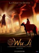 Wu ji - French poster (xs thumbnail)