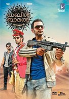 Double Barrel - Indian DVD movie cover (xs thumbnail)