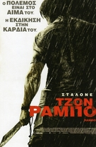 Rambo - Greek Movie Poster (xs thumbnail)