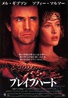 Braveheart - Japanese Movie Poster (xs thumbnail)