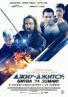 Jiu Jitsu - Russian Movie Poster (xs thumbnail)