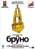 Brüno - Russian Movie Poster (xs thumbnail)