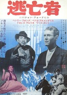 The Fugitive - Japanese Movie Poster (xs thumbnail)