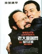 Analyze That - Hong Kong Movie Poster (xs thumbnail)