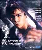 Tiger Cage 2 - Movie Cover (xs thumbnail)