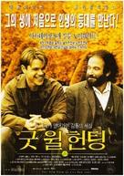 Good Will Hunting - South Korean Movie Poster (xs thumbnail)
