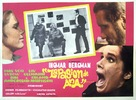 En passion - Argentinian Movie Poster (xs thumbnail)