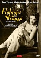 The Shanghai Gesture - Spanish DVD cover (xs thumbnail)