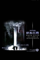 The Matrix - Taiwanese poster (xs thumbnail)