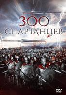 The 300 Spartans - Russian Movie Cover (xs thumbnail)