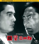 Zoku Sugata Sanshiro - Japanese Movie Cover (xs thumbnail)