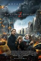 World War Z - Greek Movie Poster (xs thumbnail)