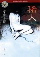 Marebito - Japanese Movie Poster (xs thumbnail)