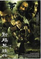"""""""She diao ying xiong zhuan"""" - Chinese Movie Poster (xs thumbnail)"""