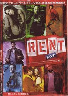 Rent - Japanese poster (xs thumbnail)
