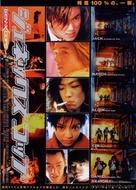 Gen X Cops - Japanese DVD cover (xs thumbnail)