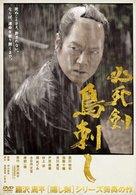 Hisshiken torisashi - Japanese DVD cover (xs thumbnail)