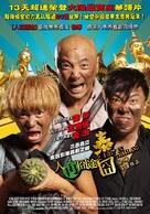 Ren zai jiong tu: Tai jiong - Taiwanese Movie Poster (xs thumbnail)