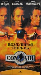 Con Air - Russian Movie Cover (xs thumbnail)