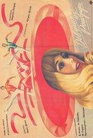 Les demoiselles de Rochefort - Russian Movie Poster (xs thumbnail)