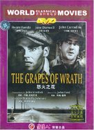 The Grapes of Wrath - Chinese Movie Cover (xs thumbnail)