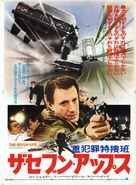 The Seven-Ups - Japanese Movie Poster (xs thumbnail)