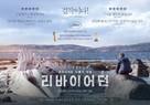 Leviathan - South Korean Movie Poster (xs thumbnail)