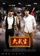 Da wu sheng - Hong Kong Movie Poster (xs thumbnail)