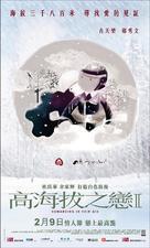 Gao hai ba zhi lian II - Hong Kong Movie Poster (xs thumbnail)