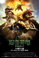 Teenage Mutant Ninja Turtles - Chinese Movie Poster (xs thumbnail)