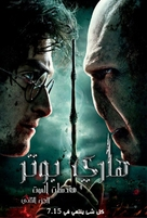 Harry Potter and the Deathly Hallows: Part II - Tunisian Movie Poster (xs thumbnail)