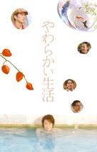 Ittsu onrî tôku - Japanese poster (xs thumbnail)