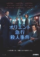 Murder on the Orient Express - Japanese Movie Poster (xs thumbnail)