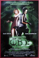 Resident Evil - Thai Movie Poster (xs thumbnail)